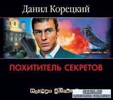 Данил Корецкий - Похититель секретов (аудиокнига)