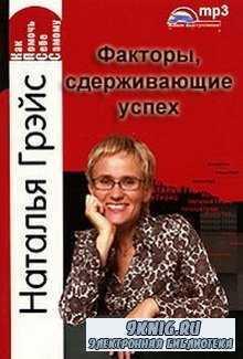 Наталья Грэйс  - Факторы, сдерживающие успех  (mp3)
