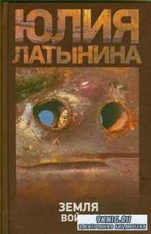 Юлия Латынина - Земля войны (аудиокнига)