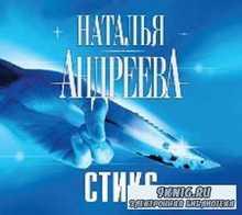 Наталья Андреева - Стикс (Аудиокнига)