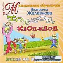 Екатерина Железнова – Топ-топ, хлоп-хлоп. Подвижные игры