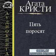Агата Кристи. Пять поросят (Аудиокнига)