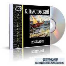 Константин Паустовский. Избранное (Аудиокнига)
