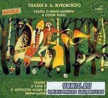 Сказки В. А. Жуковского (аудиокнига)