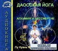 Даосская йога. Алхимия и бессмертие (Аудиокнига)