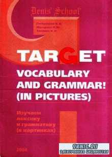 Target Vocabulary and Grammar! (in pictures) 1 PDF + аудиокурс
