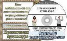 Игорь Сницар - Как избавиться от застенчивости и неуверенности раз и навсегда (Аудиокнига)