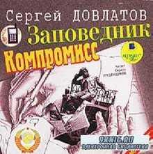 Довлатов Сергей - Заповедник. Компромисс