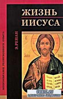 Эрнест Жозеф Ренан - Жизнь Иисуса