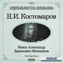 Князь Алексей Данилович Меншиков (аудиокнига)