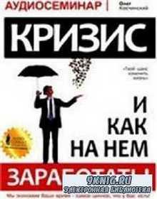 Косчинский О - Кризис и как на нем заработать (Аудиокнига)