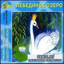 Лебединое озеро. Музыкальная сказка по балету П.И. Чайковского (Аудиокнига)