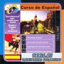 Лингафонный курс испанского языка - Curso de Español