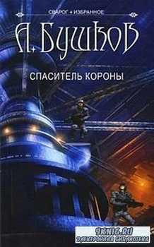 Александр Бушков - Спаситель Короны (аудиокнига)