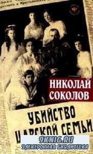 Соколов Николай - Убийство царской семьи (Аудиокнига)
