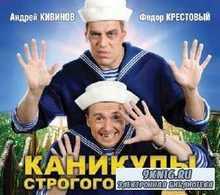 Андрей Кивинов, Федор Крестовый - Каникулы строгого режима (Аудиокнига)
