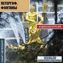 Аудиогид - Петергоф. Фонтаны
