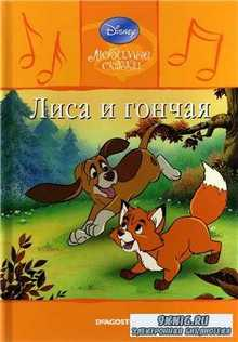 Любимые сказки Walt Disney. Выпуск № 32. Лиса и Гончая