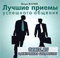 Игорь Вагин - Лучшие приемы успешного общения (Аудиокнига)