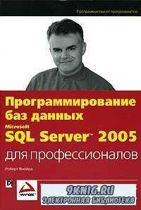Программирование баз данных Microsoft SQL Server 2005 для профессионалов