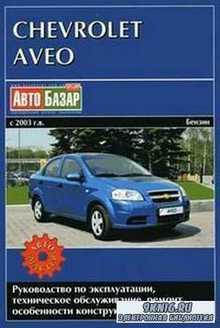 Chevrolet Aveo с 2003 г. выпуска. Руководство по эксплуатации, ТО, ремонт