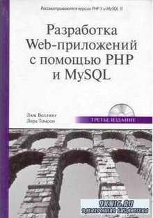 Разработка web-приложений с помощью php и mysql (3-е издание)