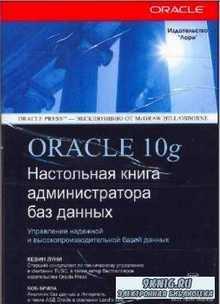 Oracle 10g. Настольная книга администратора баз данных