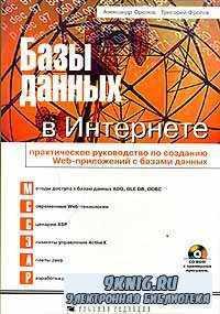 Базы данных в Интернете практическое руководство по созданию Web-приложений ...