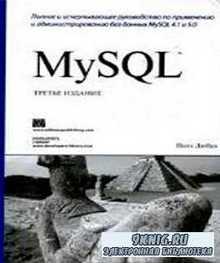 MySQL. Полное руководство. Второе издание