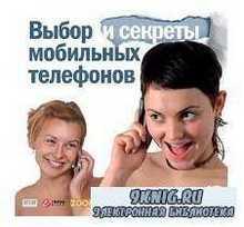 Выбор и секреты мобильных телефонов