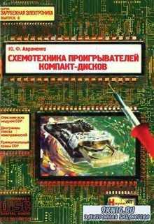 Схемотехника проигрывателей компакт-дисков