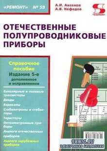 Отечественные полупроводниковые приборы. Справочник