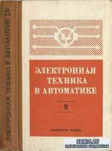 Электронная техника в автоматике. Сборник статей. Выпуск 8