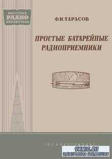 Простые батарейные радиоприемники. 2-е издание