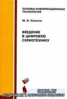 Юрий Новиков - Введение в цифровую схемотехнику (аудиокнига)