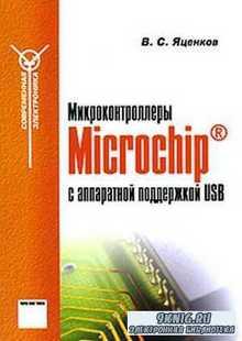 Микроконтроллеры Microchip с аппаратной поддержкой USB