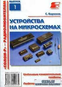 Устройства на микросхемах. Серия: СОЛОН-P радиолюбителям - Выпуск 1.