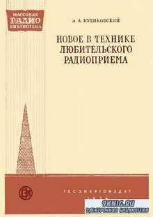 Новое в технике любительского радиоприема. 2-е издание, переработанное