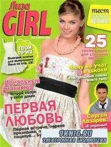 Лиза Girl №4 (апрель 2010)