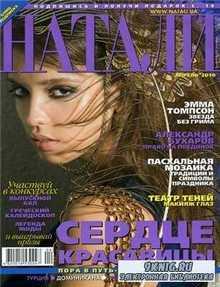 Натали №4 (апрель 2010) Украина