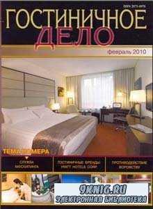 Ежемесячный журнал Гостиничное дело, 2, 2010