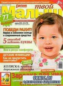 Твой малыш №4 (апрель 2010)