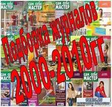 "Журнал ""Сам себе мастер"" 2000-2010гг (подборка журналов)"