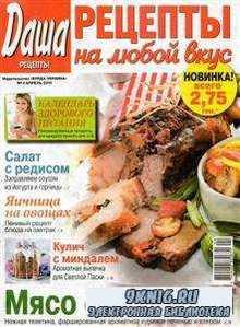 Рецепты на любой вкус №4 (апрель 2010)
