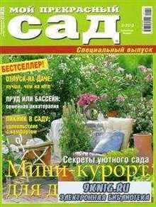 Мой прекрасный сад. Спецвыпуск №2 2010
