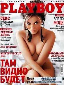 Playboy №4 (апрель 2010)