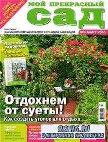 Мой прекрасный сад  №3  (март 2010)
