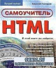 Самоучитель по HTML