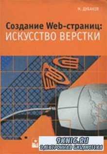 М. Дубаков. Создание Web-страниц: искусство верстки