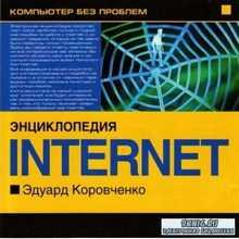 Энциклопедия Internet